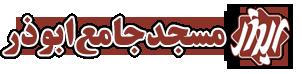 دارالشهدای تهران منطقه 17