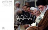 سخننگاشت | محفل انس با قرآن کریم در حضور رهبر انقلاب رمضان ۱۴۴۰