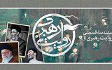 فیلم/ نسخه کامل روایت رهبری