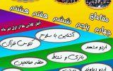 آغاز ثبت نام دوره اوقات فراغت تابستانی بسیج دانشآموزی مسجد ابوذر