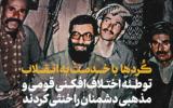 بیانات رهبر انقلاب در دیدار دستاندرکاران کنگره شهدای استان کردستان
