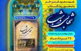 """برگزاری مسابقه کتابخوانی غدیر با عنوان """"شهابی در شب"""""""