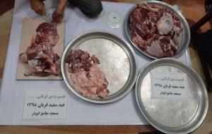 ذبح قربانی بمناسبت عید قربان در مسجد جامع ابوذر