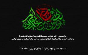 پوستر/ شهادت حضرت فاطمه زهرا سلام الله علیها