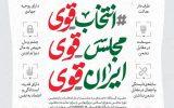 ویژگیهای نمایندگان شایسته ملت ایران از دیدگاه مقام معظم رهبری