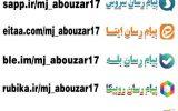 کانال رسمی مسجد جامع ابوذر در فضای مجازی