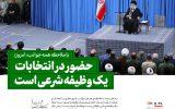بیانیه تولیت محترم حوزه علمیه ابوذر به مناسبت انتخابات دوم اسفند ۹۸