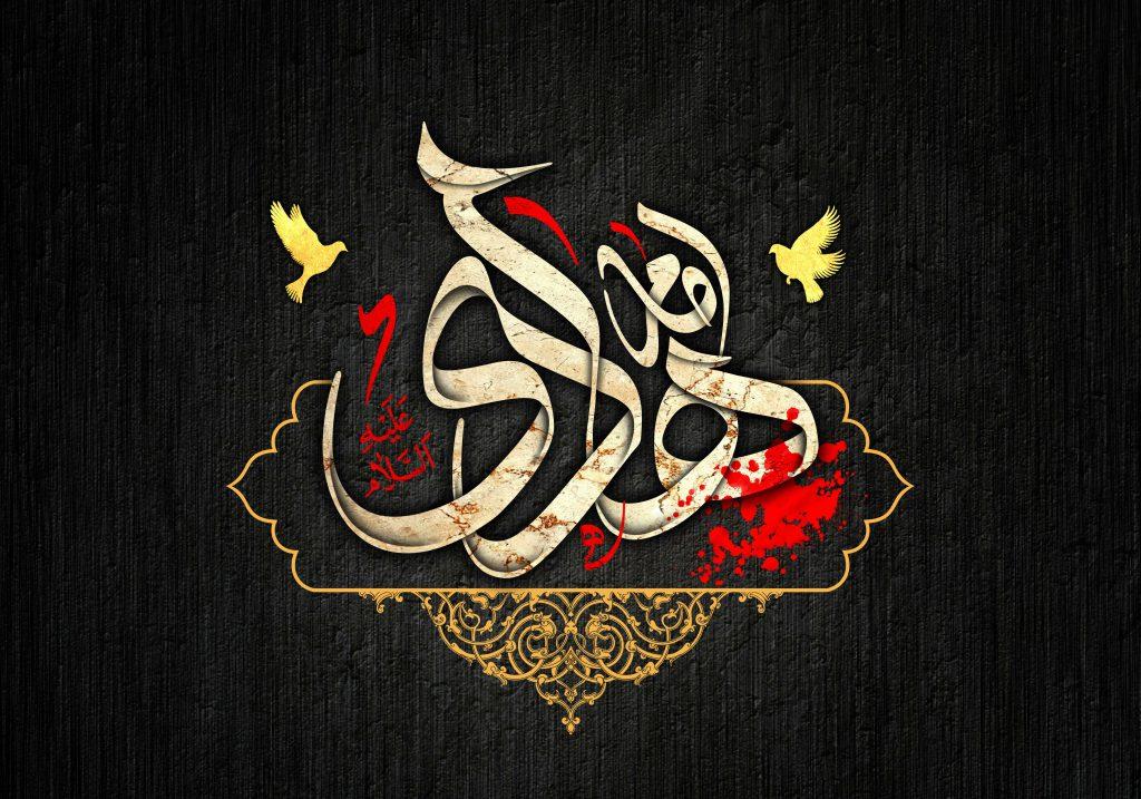 شهادت مظلومانه امام هادی(علیه السلام) تسلیت باد