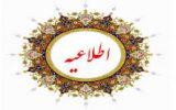 لغو مراسم تحویل سال نو در جوار حرم مطهر شهدای گمنام ابوذر