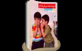 """معرفی کتاب """"تربیت جنسی فرزندان """""""