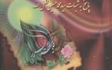 """معرفی کتاب """" رنج های حضرت زهرا علیها السلام """""""
