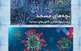 ارائه بسته های آموزشی برای انواع مخاطبین در پیشگیری از شیوع کرونا ویروس در بخش آموزش الکترونیک سامانه بچه های مسجد