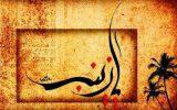 سالروز وفات اسوه صبر و استقامت حضرت زینب کبری ( س ) تسلیت باد