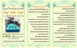 بروشور پذیرش حوزه علمیه ابوذر