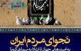 نجوای مردم ایران، به امید رهایی جهان از ابتلاء به بیماری کرونا