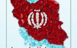 روز جمهوری اسلامی گرامیباد