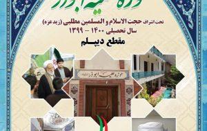 آزمون المپیاد علمی مدرسه علمیه ابوذر خرداد ۹۹ برگزار می شود