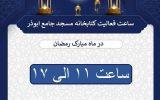 ساعت فعالیت کتابخانه مسجد جامع ابوذر در ماه مبارک رمضان