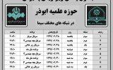 جدول پخش زیرنویس پذیرش حوزه علمیه ابوذر در شبکه های مختلف سیما