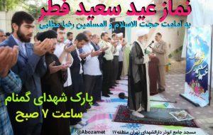 نماز عید سعید فطر به امامت حجت الاسلام و المسلمین رضا مطلبی