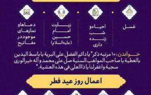 اعمال شب روز عید فطر