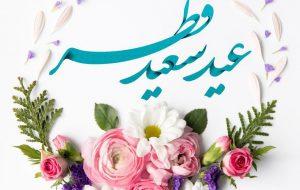 عید سعید فطر و حلول ماه شوال بر شما مبارک