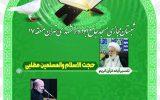 """""""برنامه شبستان مجازی مسجد جامع ابوذر در روزهای ماه مبارک رمضان"""""""