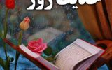 استقامت و تحمل هنگام سختیها در کلام امام جواد(ع)