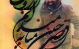 """معرفی کتاب """"رقصی چنین میانه میدانم آرزوست"""""""