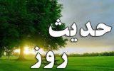 راه جذب دلها، منتقل کردن سخن نیک اهلبیت (علیهمالسلام)