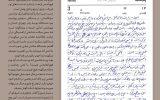 یادداشت روزانه رهبر انقلاب درباره دیدار با امام خمینی(ره) در روز ۱۴ فروردین ۱۳۶۵