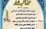 پذیرش میان پایه ای حوزه علمیه ابوذر تهران