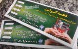 قبوض کمک های نقدی مردمی جهت تهیه ۳ سرویس جهیزیه کامل