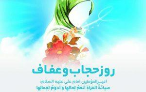 روایتی از امیر مومنان( علیه السلام ) درباره حجاب