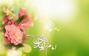 میلاد با سعادت امام هادی (علیه السلام )بر عموم شیعیان جهان تبریک و تهنیت باد