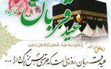 عید قربان، روز اوج بندگی و ایثار ابراهیمی تهنیت باد.