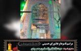 مراسم تاسوعا و عاشورای حسینی مسجد جامع ابوذر
