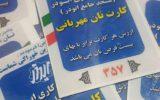 توزیع ۱۲ هزار کارت نان(سهمیه پاییز) بین نیازمندان تحت پوشش مرکز نیکوکاری ابوذر