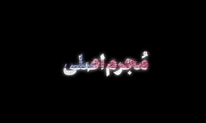 نماهنگ | مجرم اصلی