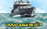 هفتم آذر ماه، روز نیروی دریایی برحافظان امنیت دریایی کشور و مردم شهید پرور ایران اسلامی گرامی باد