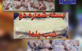 توزیع بسته های یلدا در #طرح_یلدای_مهربانی همزمان با ایام ولادت باسعادت حضرت زینب (س)