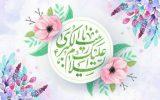 میلاد حضرت زینب سلام الله علیها و روز پرستار بر مدافعان سلامت مبارک باد