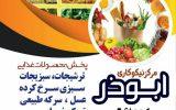 بازارچه مرکز نیکوکاری ابوذر