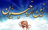 ماه رجب و میلاد با سعادت حضرت امام محمد باقر (ع) مبارک