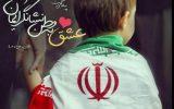 عشق به وطن