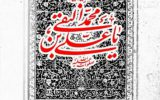 شهادت حضرت امام علی النقی الهادی علیهاالسلام تسلیت باد