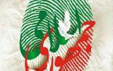 روز ۱۲ فروردین روز جمهوری اسلامی تبریک و تهنیت باد