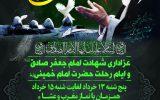 عزاداری شهادت امام جعفر صادق (علیه السلام) و ایام رحلت امام خمینی (ره)