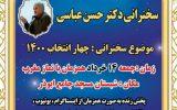 سخنرانی دکتر حسن عباسی