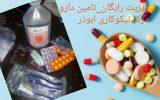 ویزیت رایگان و تامین دارو جهت بدست آوردن سلامت مددجویان تحت پوشش